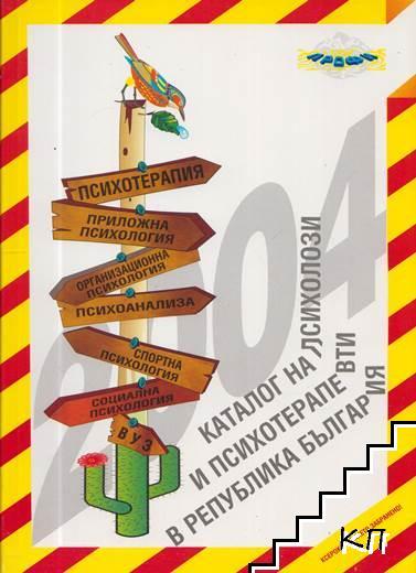 Каталог на психолози и психотерапевти в Република България