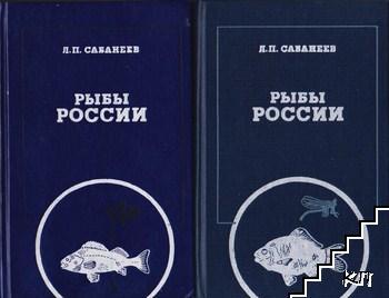 Рыбы России. Том 1-2: Жизнь и ловля (уженье) наших пресноводных рыб