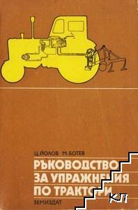 Ръководство за упражнения по трактори