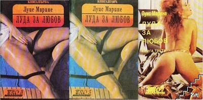 Луда за любов. Книга 1-3