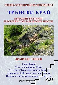 Енциклопедичен пътеводител. Трънски край