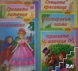 Любими приказки. Комплект от 5 книги