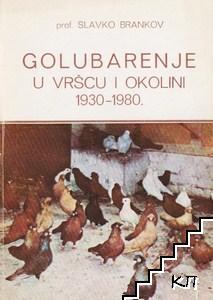 Golubarenje u Vršcu i okolini 1930-1980
