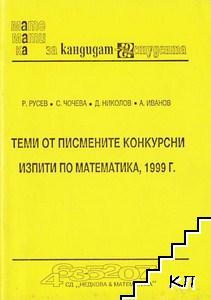 Теми от писмените конкурсни изпити по математика, 1999 г.