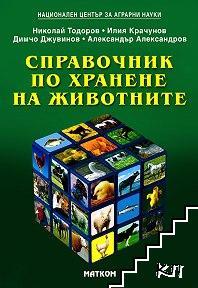 Справочник по хранене на животните