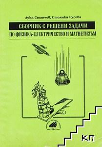 Сборник с решени задачи по физика - електричество и магнетизъм