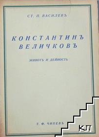 Константинъ Величковъ