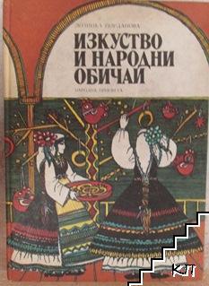 Изкуство и народни обичаи