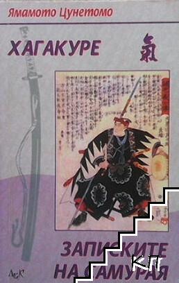 Хагакуре: Записките на самурая