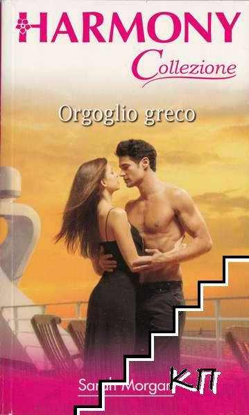 Orgoglio greco