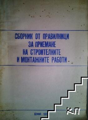 Сборник от правилници за приемане на строителните и монтажните работи