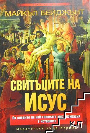 Свитъците на Исус. По следите на най-голямата мистификация в историята