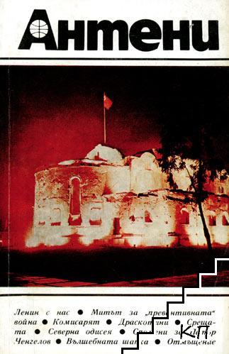 Антени. Бр. 50 / 1980