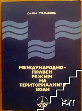 Международноправен режим на териториалните води