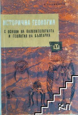 Исторична геология с основи на палеонтологията и геология на България