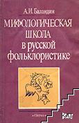 Мифологическая школа в русской фольклористике