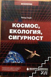 Космос, екология, сигурност