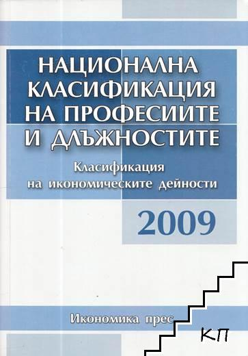Национална класификация на професиите и длъжностите 2009