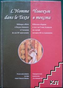 Човекът в текста / L'Homme dans le texte