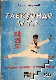 Таекуондо W.T.F.