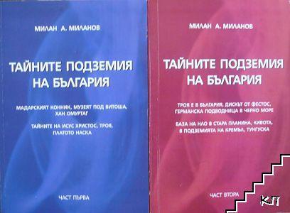 Тайните подземия на България. Част 1-2