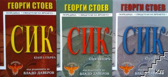 СИК. Книга 1-3