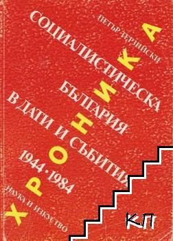 Социалистическа България в дати и събития 1944-1984