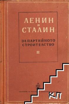 Ленин и Сталин за партийното строителство. Том 2: Статии, речи и документи
