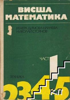 Висша математика. Част 1