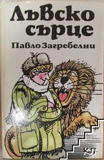 Лъвско сърце