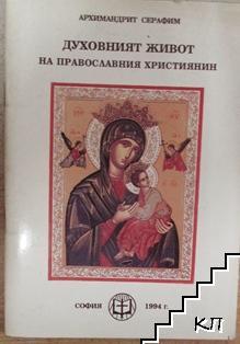 Духовният живот на православния християнин