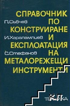 Справочник по конструиране и експлоатация на металорежещи инструменти