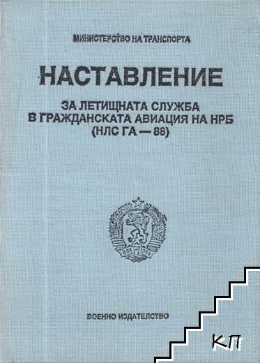 Наставление за летищната служба в гражданската авиация на НРБ (НЛС ГА - 88)
