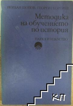 Методика на обучението по история