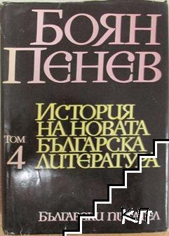 История на новата българска литература. Том 4