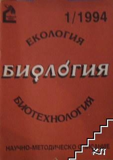 Екология. Биология. Биотехнология. Бр. 1 / 1994