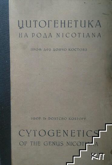 Цитогенетика на рода Nicotiana