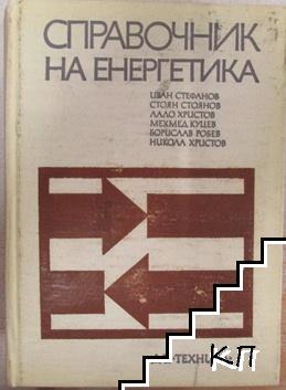 Справочник на енергетика