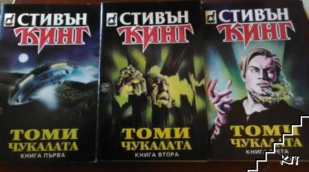 Томичукалата. Книга 1-3