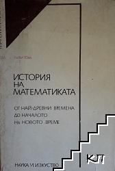История на математиката. Том 1