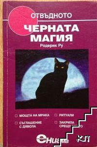 Черната магия