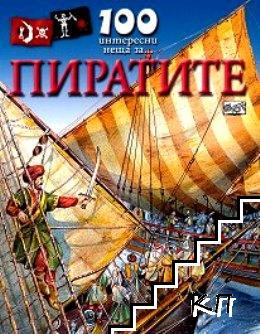 100 интересни неща за... Пиратите