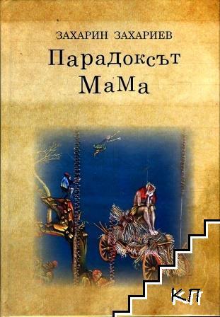 Парадоксът МаМа, или Не е възможно да надскоча дъгата (записки на един еклектичен ум)