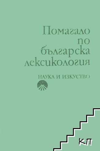 Помагало по българска лексикология