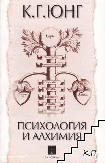 Психология и алхимия