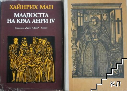 Младостта на крал Анри IV / Зрялата възраст на крал Анри IV