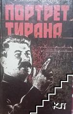 Портрет тирана