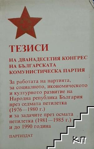 Тезиси на Дванадесетия конгрес на Българската комунистическа партия