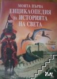 Моята първа енциклопедия за историята на света. С адреси в интернет