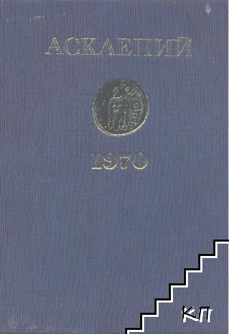 Асклепий. Болгаро-советский ежегодник истории и теории медицины. Том 1